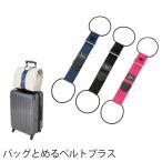 バッグとめるベルト プラス トラベルグッズ 旅行用品 ベルト GW-0102