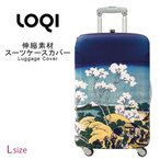 スーツケースカバー ラッゲージカバー Lサイズ LOQI ローキー loqi-cover-l-b1