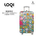 スーツケースカバー ラゲッジカバー キャリーカバー トランクカバー 保護カバー 汚れ防止 おしゃれ かわいい LOQI ローキー S サイズ LOQI-COVER-S