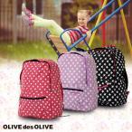 リュック リュックサック カバン 鞄 バッグ 遠足 ピクニック かわいい 超軽量 女の子 スター ドット OLIVEdesOLIVE オリーブデオリーブ M サイズ OLIVE-36022