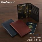 orobianco オロビアンコ パスポート ケース カバー ソリッドレザー (orobianco-ORS-031518)