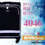 スーツケース レジェンドウォーカー30L 4046-46
