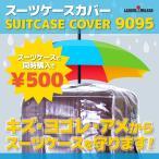 スーツケースカバー ラゲッジカバー キャリーカバー トランクカバー Sサイズ 透明 レインカバー W-COVER-3 w-9095