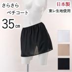 Petticoat - ペチコート 35cm丈 日本製 シンプル インナー ランジェリー 吸汗速乾 スカート インナー