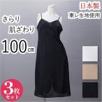 ペチコート ワンピース ロング 100cm 3枚セット 送料無料 スリップ 日本製 シンプル インナー