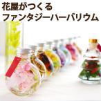 ショッピング結婚祝い ハーバリウム 『花屋が作るファンタジーハーバリウム』花ボトル 結婚祝い ギフト 誕生日プレゼント