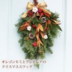 クリスマスリース 玄関 おしゃれ『毛糸のくつ下のスワッグリース・生』 フレッシュ 生花 ギフト