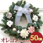 ショッピングクリスマスリース クリスマスリース[オレゴンモミのホーリーリース] 生 50cm  クリスマスリース 玄関 おしゃれ ギフト