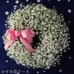 7日前予約品 母の日 花 ギフト かすみ草 リース 生花 アレンジメント カスミ草 誕生日 プレゼント 女性 出産祝い 結婚記念日 贈り物 宅配 配達