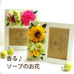 結婚祝い 花 プレゼント ひまわり カーネーション フォトフレーム 写真立て プリザーブドフラワー ソープフラワー おしゃれ 誕生日 お花 ギフト 女性