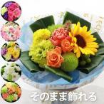 父の日 2021年 花 そのまま飾れる 花束 ブーケ 生花 お花 誕生日 プレゼント フラワー アレンジメント 夏 ギフト 結婚祝い 女性 宅配 お祝い