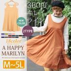 M〜 大きいサイズ レディース ワンピース マリリン定番 キャメロンラインワンピース オリジナル ワンピ 結婚式 30代 40代 ファッション