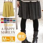 春 30代 40代 レディース ファッション スカート フレア サーキュラースカート ひざ丈 ミディアム 黒 オリジナル 大きいサイズ