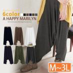 大きいサイズ レディース サルエルパンツ  サルエルズボットパンツ オリジナル パンツ 美脚 春 30代 40代 ファッション
