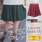 大きいサイズ レディース パンツ フレアキュロット スカート風 ひざ丈 キュロットスカート キュロットパンツ オリジナル ボトムス