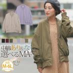 大きいサイズ レディース アウター MA-1 ブルゾン 中綿なし/あり 長袖 ビッグシルエット ジャンパー 体型カバー 秋 30代 40代 ファッション mo