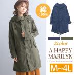 M〜 大きいサイズ レディース アウター ミリタリー ロング 長袖 フード付 ジャケット ジップアップ 秋 冬 30代 40代 ファッション