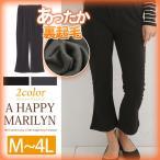 M〜 大きいサイズ レディース パンツ あったか 裏起毛 9分丈 ベルボトム 小ラッパ 美脚パンツ オリジナル ボトムス