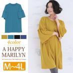 M〜 大きいサイズ レディース ワンピース ふくれジャガード生地 フレアスリーブ 長袖  オリジナル ワンピ 30代 40代 ファッション