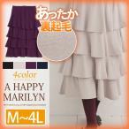 M〜 大きいサイズ レディース スカート 4段フリル ミモレ丈 あったか 裏起毛 ウエストゴム オリジナル ボトムス