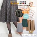 大きいサイズ レディース スカート あったか 裏起毛素材 ロング丈  ミモレ丈 から選べる!! フレアースカート