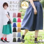 M〜 大きいサイズ レディース スカート 大人 楽ちん 美シルエットスカート  スカ-ト ボトムス フレアスカート 夏 30代 40代 ファッション