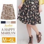 M〜 大きいサイズ レディース スカート 裏地付 ウエストゴム 花柄 ひざ丈 フレアスカート オリジナル ボトムス 夏 30代 40代 ファッション