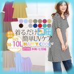 M〜 大きいサイズ レディース ワンピース お肌を守る嬉しい7つの機能 UV接触冷感 七分袖 オリジナル ワンピ 夏 30代 40代 ファッション