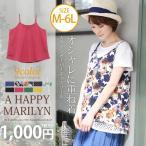 M〜 大きいサイズ レディース キャミソール Aライン オーバーキャミソール オリジナル トップス 夏 30代 40代 ファッション