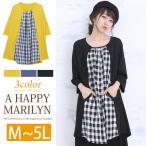 M〜 大きいサイズ レディース ワンピース 七分袖 タック入 ビッグシルエット ゆる 体型カバー オリジナル 夏 30代 40代 ファッション