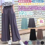 大きいサイズ レディース ズボン ボトムス 選べる フレアスカート ワイドパンツ 2丈 ロング マキシ丈 レーヨン混 夏服 30代 40代 50代 ファッション MA