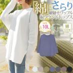 大きいサイズ レディース トップス 長袖 ワッフル カットソー 綿100% 裾ラウンド ゆったり 春服 30代 40代 50代 ファッション MA