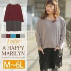 M〜 大きいサイズ レディース ワンピース バイカラー配色単色 2type カットソー素材 長袖 オリジナル 春 30代 40代 ファッション