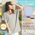 M〜 大きいサイズ レディース トップス UV+吸水速乾 胸ポケット付 フレンチスリーブ ビッグシルエット カットソー 30代 40代 ファッション
