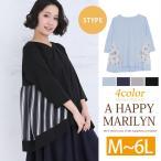 M〜 大きいサイズ レディース トップス 異素材切替 七分袖 プルオーバー オリジナル 30代 40代 ファッション