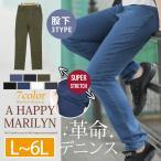大きいサイズ レディース パンツ 股下66cm 9分丈追加 ストレスフリー 革命的デニンス 美脚レギパン パギンス 秋 30代 40代 ファッション