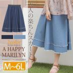 M〜 大きいサイズ レディース スカート デニム マキシ ロング丈 大人の楽ちん 裾フリンジ ウエストゴム オリジナル ボトムス 夏 30代 40代 ファッション