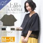 M〜 大きいサイズ レディース ブラウス Vネック ボリュームフレア ベルスリーブ 七分袖 はしごレース RIN シャツ トップス 春 30代 40代 ファッション