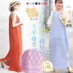 大きいサイズ レディース ワンピース ロング丈 透かし編み サマーニット キャミワンピ スリット 夏服 30代 40代 50代 ファッション MA