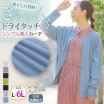 大きいサイズ レディース カーディガン 長袖 レギュラー丈 サマーニット ドライタッチ UV 抗菌 ラウンドネック アウター 羽織り 夏服 ファッション MABW