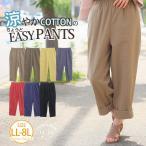 大きいサイズ レディース パンツ ワイド コットン 綿100% イージーパンツ ウエストゴム ゆったり ボトムス 夏服 30代 40代 50代 ファッション MAなつ