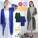 M〜 大きいサイズ レディース カーディガン UV加工 長袖 トッパー ロングカーデ 春夏アウター 30代 40代 ファッション 女性
