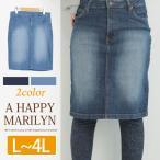 【取】大きいサイズ レディース スカート デニム 膝丈 タイトスカート ストレッチが効いているから楽ちん 30代 40代 ファッション