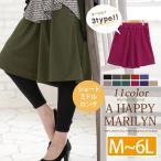 春 30代 40代 レディース ファッション キュロット フレアー キュロットスカート オリジナル 短パン ショート 大きいサイズ