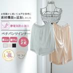 Petticoat - 大きいサイズ レディース インナー ペチパンツ 膝丈・膝上丈 サテン ショート ペチパン 30代 40代 ファッション