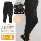 大きいサイズ マタニティ パンツ アジャスター付きミニ裏毛 ジョガーパンツ 産前産後 兼用 マタニティウェア