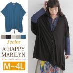 M〜 大きいサイズ レディース カーディガン 裾 絞り可 七分袖 アウター ロングカーデ 体型カバー 秋 30代 40代 ファッション