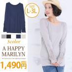 L〜 大きいサイズ レディース トップス 袖口モチーフレース使い 薄手 長袖 カットソー 30代 40代 ファッション