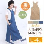 L〜 大きいサイズ レディース ワンピース デニムツイル コットン100% ロング丈ジャンパースカート ジャンパースカート 30代 40代 ファッション