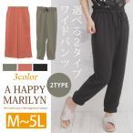 大きいサイズ レディース パンツ 2type 裾絞りパンツ